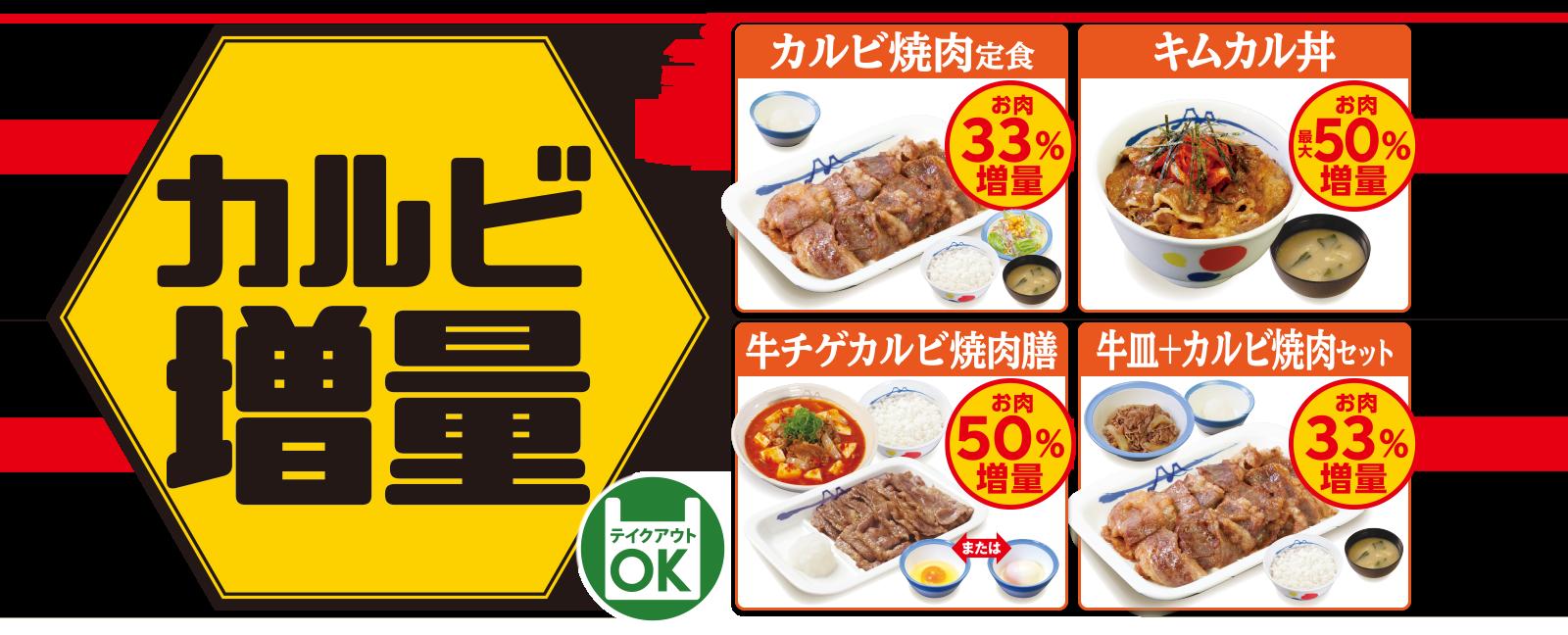 カルビ焼肉増量キャンペーン開催!