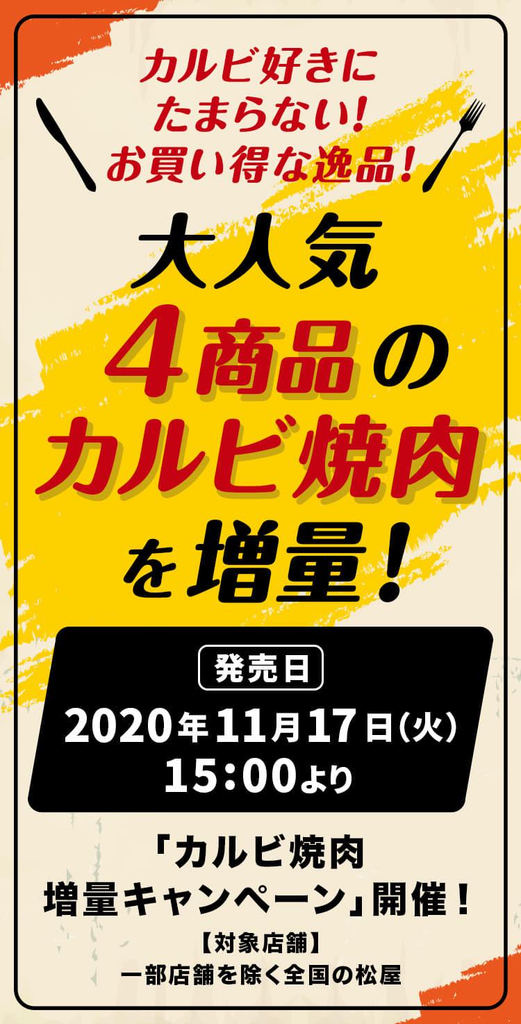 カルビ好きにたまらない!お買い得な逸品!大人気4商品のカルビ焼肉を増量!2020年11月17日(火)午前10時より発売です。