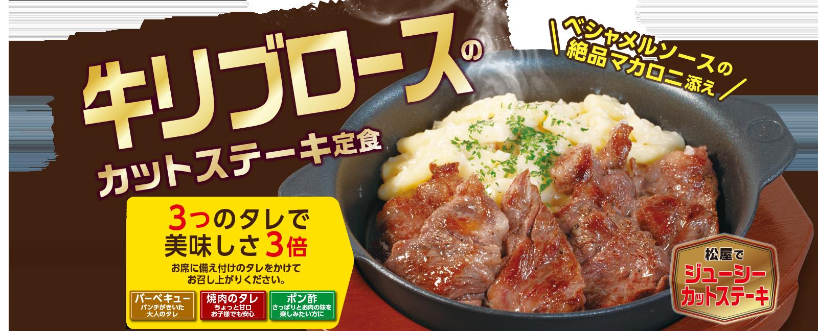 絶品!牛リブロースのカットステーキ定食新発売!