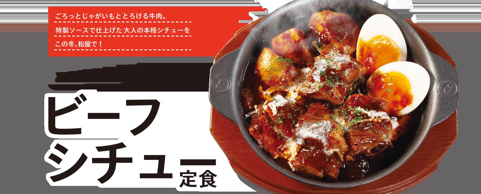 とろけるお肉のビーフシチュー定食発売!