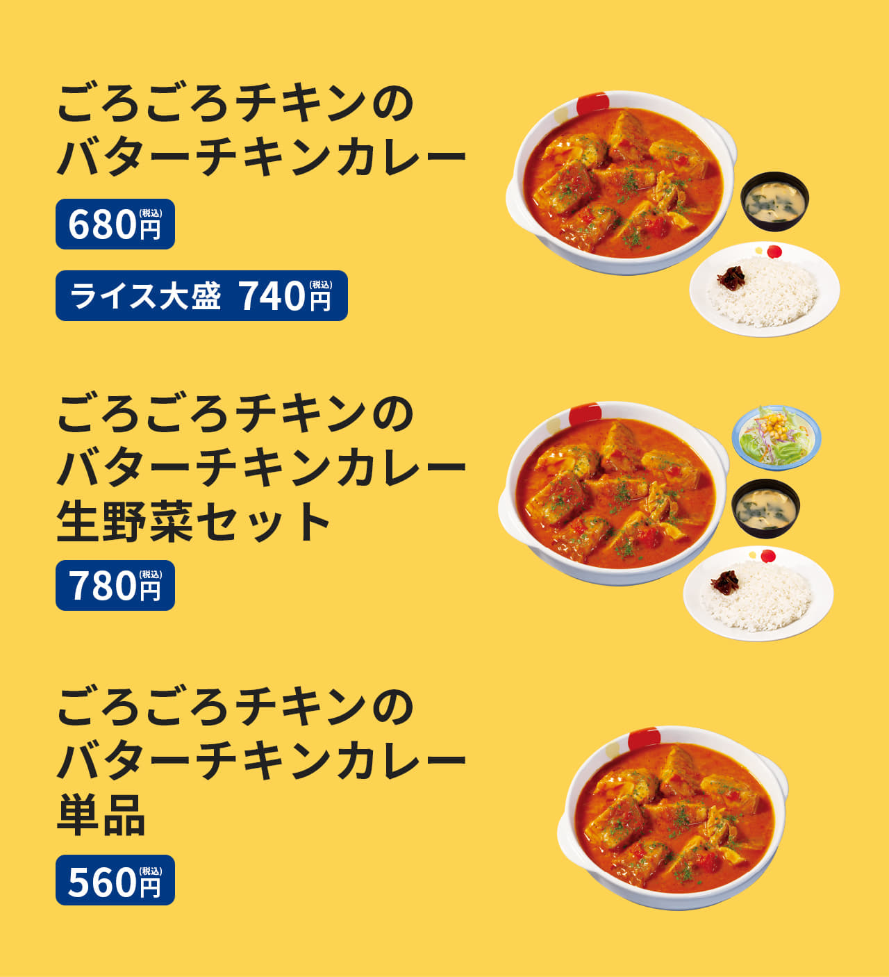 ごろごろチキンのバターチキンカレー(みそ汁付) (並)680円。(ライス大盛)740円。 生野菜セット(上記商品をご注文のお客様限定) プラス100円。 単品  560円。