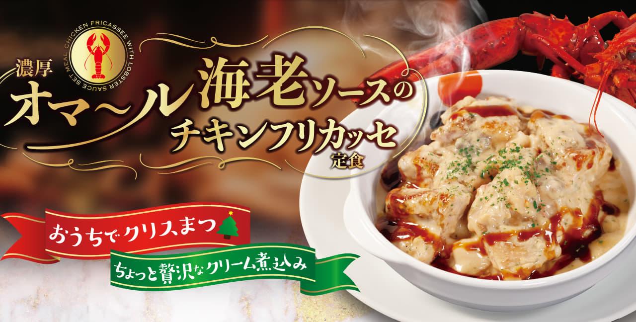 濃厚オマール海老ソースのチキンフリカッセ定食新発売!