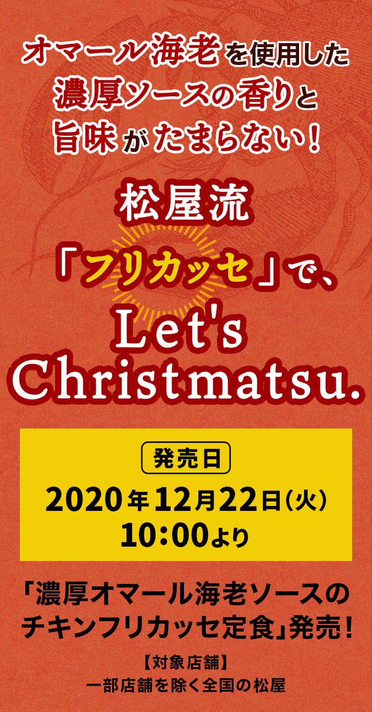オマール海老を使用した濃厚ソースの香りと旨味がたまらない! 松屋流「フリカッセ」で、Let's Christmatsu.2020年12月22日(火)午前10時より発売です。