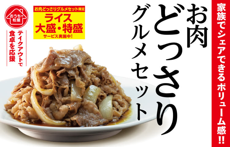 年末年始グルメ!お肉どっさりグルメセット発売!