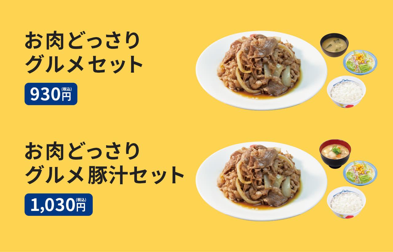 お肉どっさりグルメセット(ライス・生野菜・みそ汁付) 930円。 お肉どっさりグルメ豚汁セット(ライス・生野菜・豚汁付) 1030円。