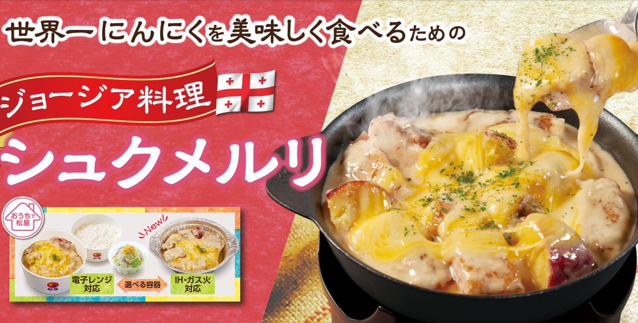 総選挙第1位シュクメルリ鍋定食復刻発売!