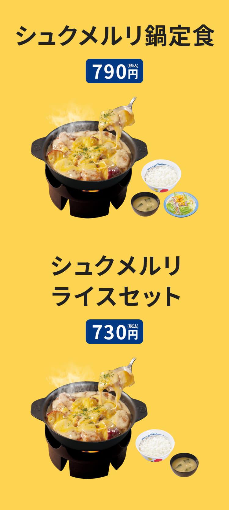 シュクメルリ鍋定食(ライス・生野菜・みそ汁付) 790円。 シュクメルリライスセット(ライス・みそ汁付) 730円。