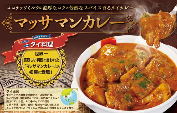 世界一美味しい料理マッサマンカレー新発売!