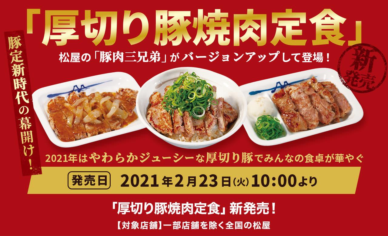さよならお肉増量キャンペーン開催!