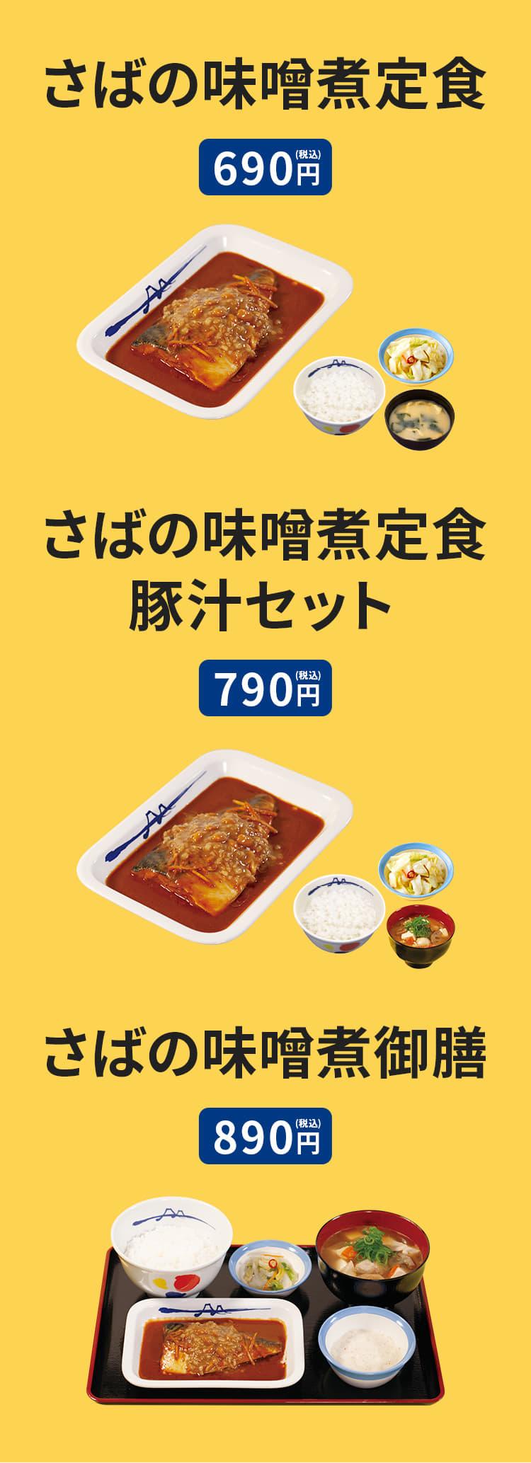 さばの味噌煮定食 690円/さばの味噌煮定食豚汁セット 790円/さばの味噌煮御膳 890円