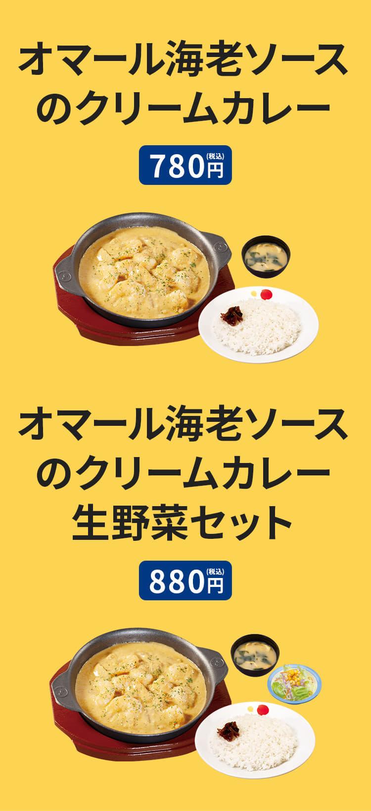 オマール海老ソースのクリームカレー 780円