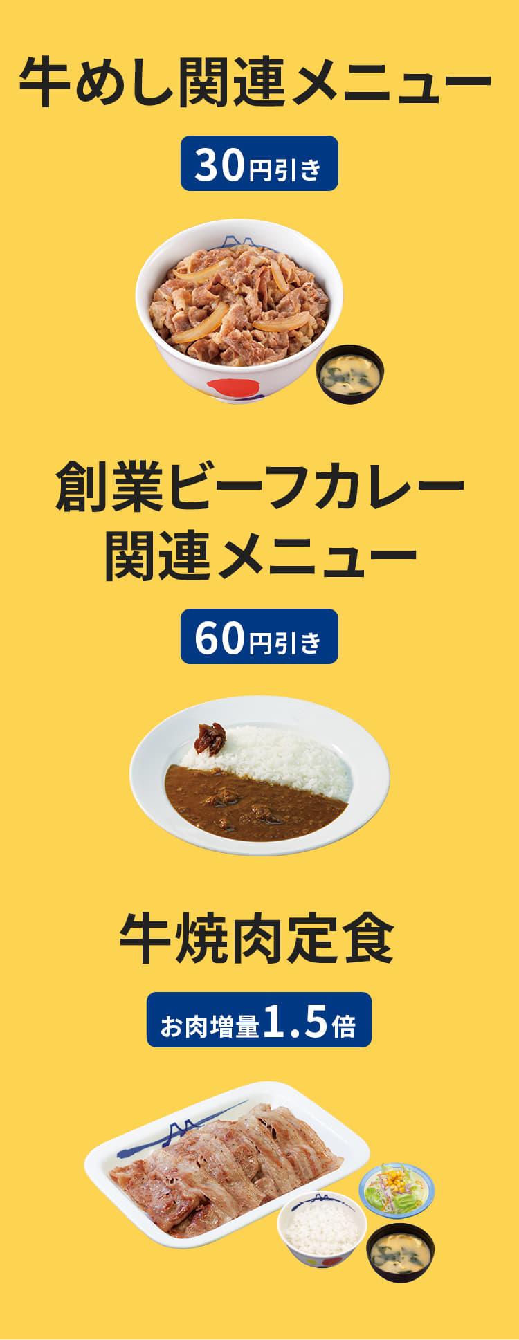 牛めし関連メニュー 30円引き/創業ビーフカレー関連メニュー 60円引き/牛焼肉定食 お肉1.5倍