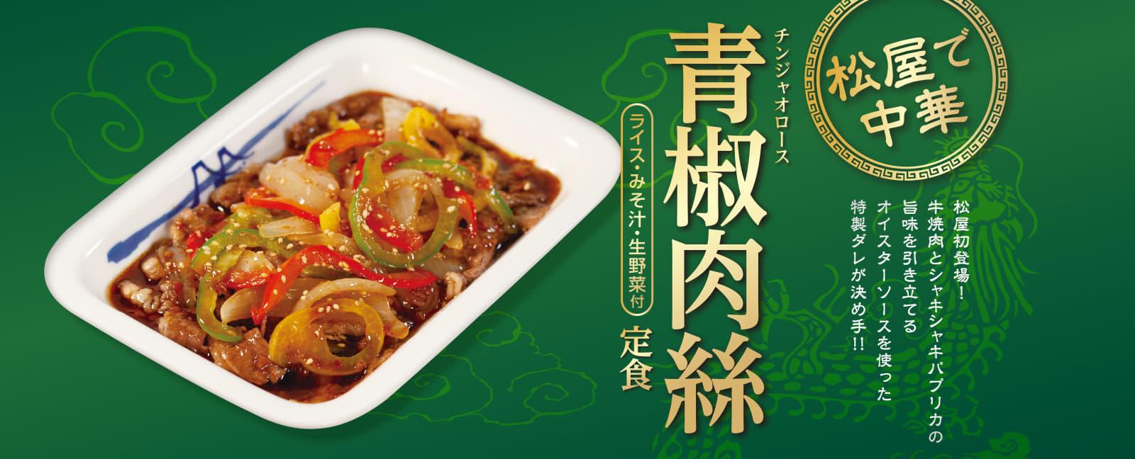 松屋で中華 青椒肉絲定食