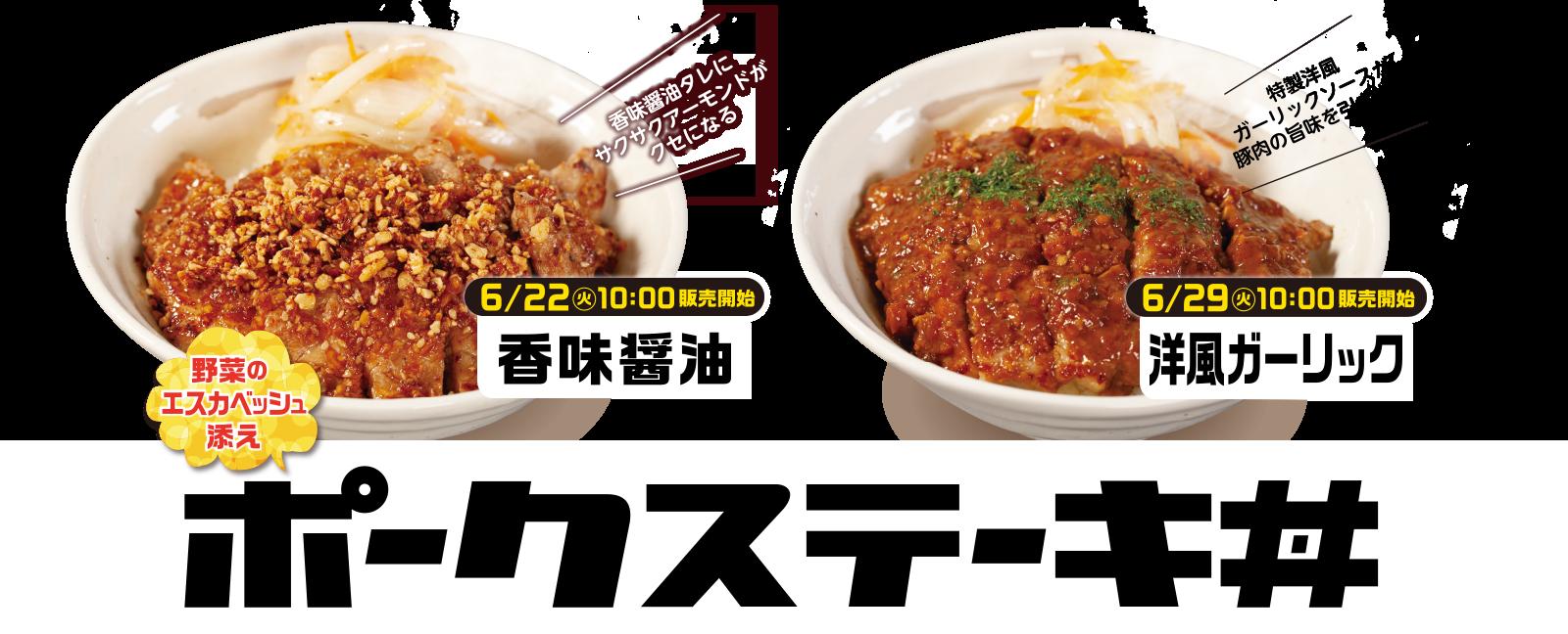 ポークステーキ丼