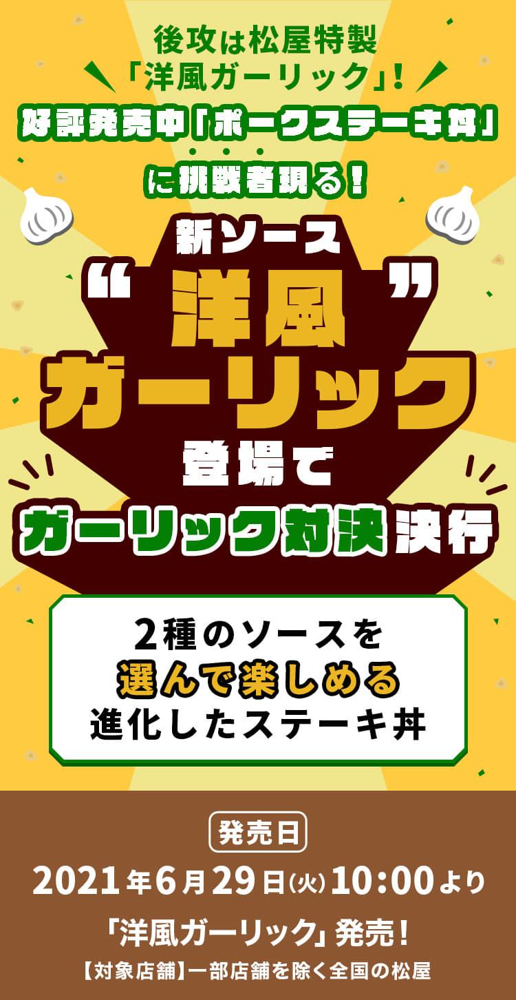 新ソース「洋風ガーリック」登場でガーリック対決決行!