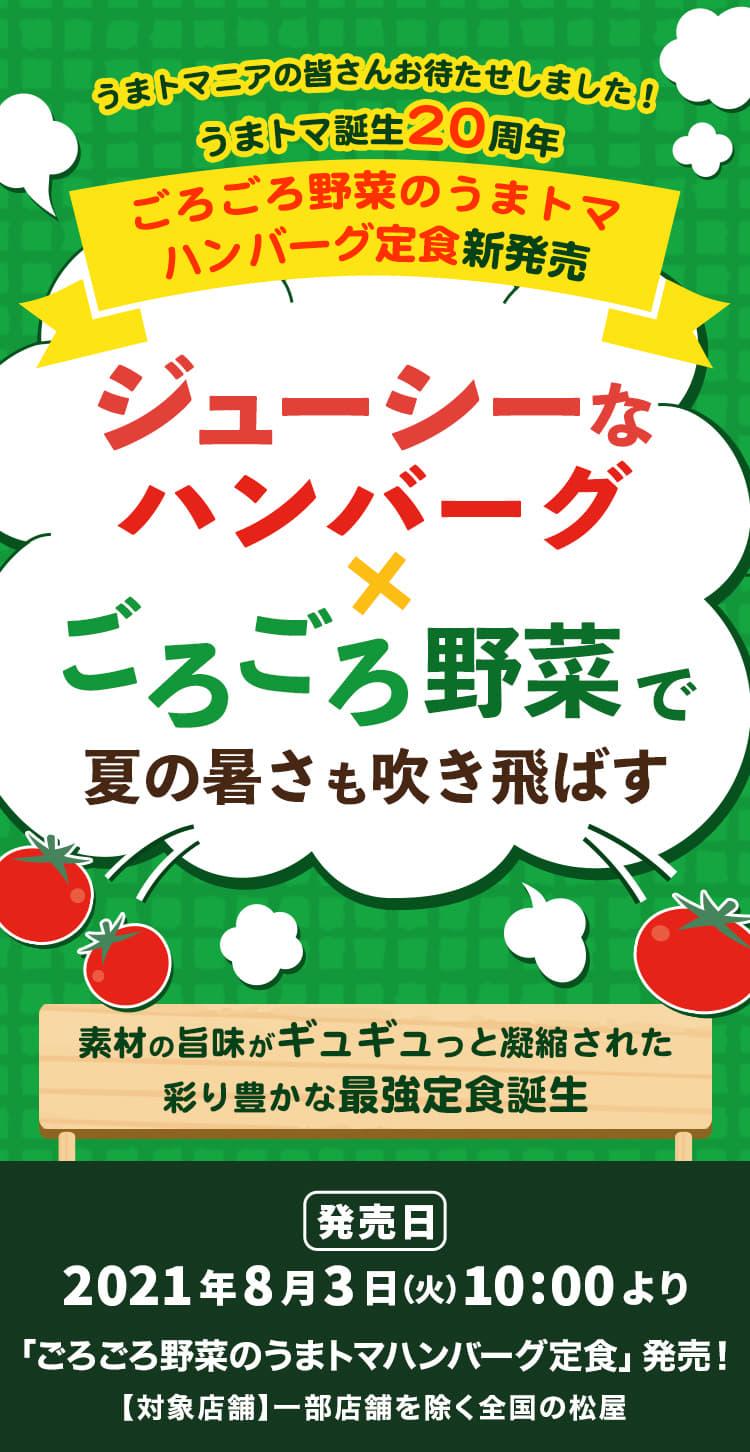 ジューシーなハンバーグ×ごろごろ野菜で夏の暑さも吹き飛ばす