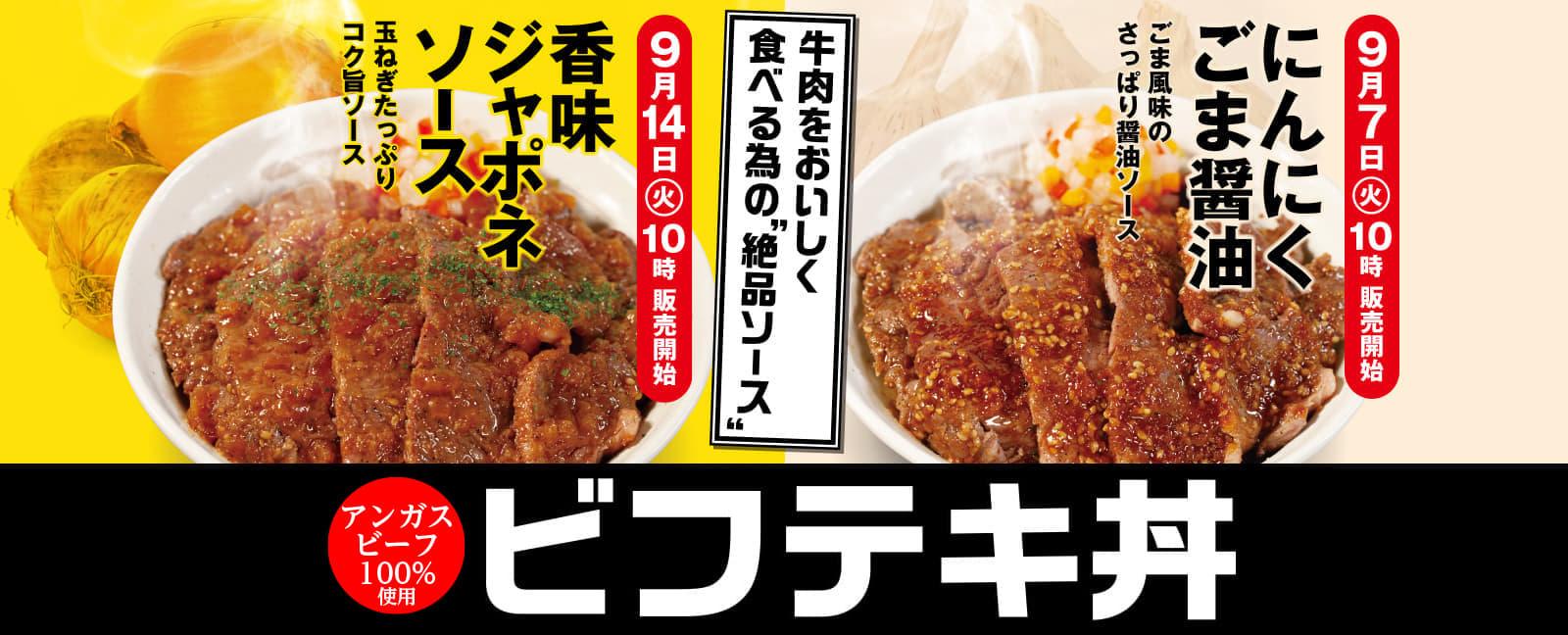 牛肉をおいしく食べる為の絶品ソースビフテキ丼