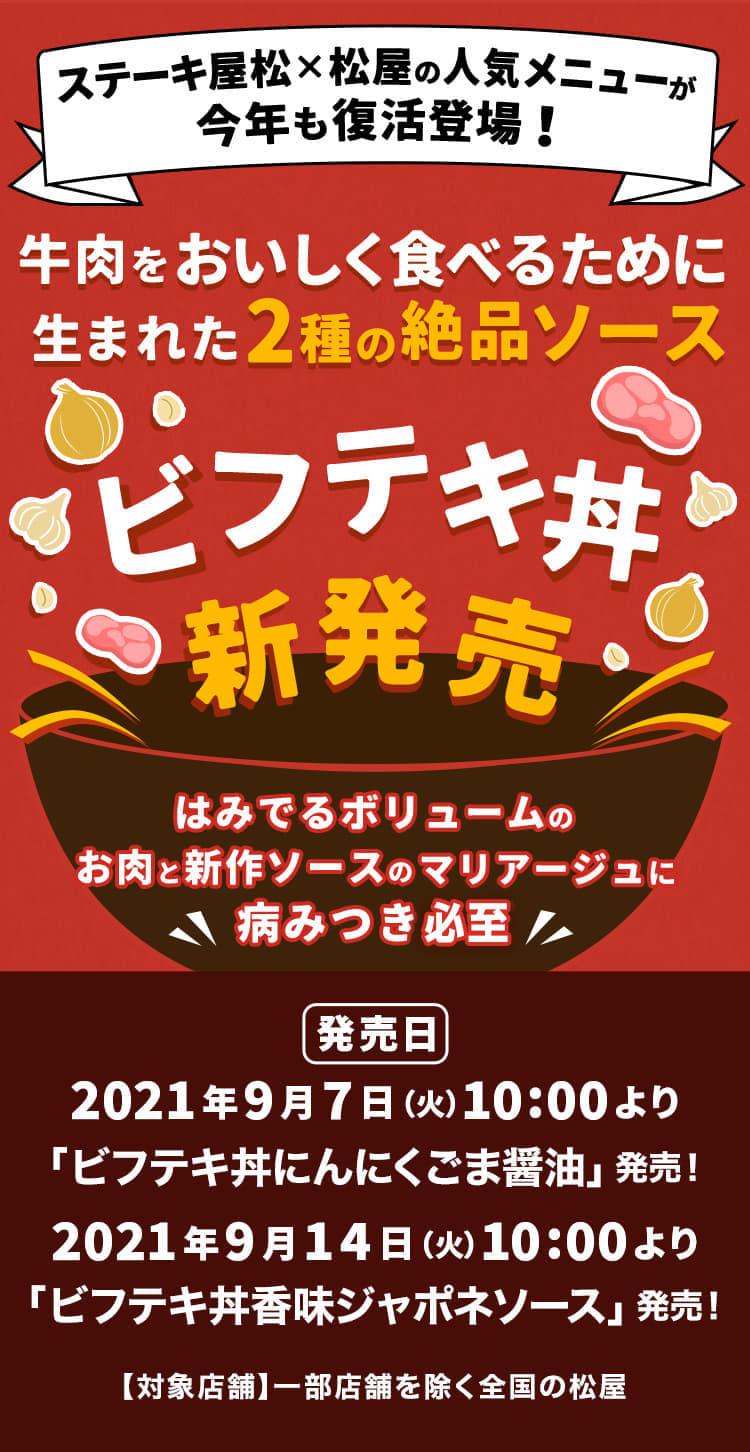 牛肉をおいしく食べるために生まれた2種の絶品ソース「ビフテキ丼」 新発売