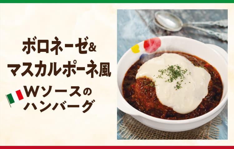 ボロネーゼ&マスカルポーネ風Wソースのハンバーグ定食