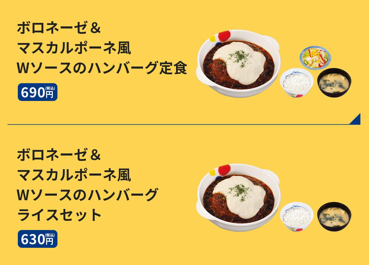 ボロネーゼ&マスカルポーネ風Wソースのハンバーグ定食 690円 ボロネーゼ&マスカルポーネ風Wソースのハンバーグライスセット 630円