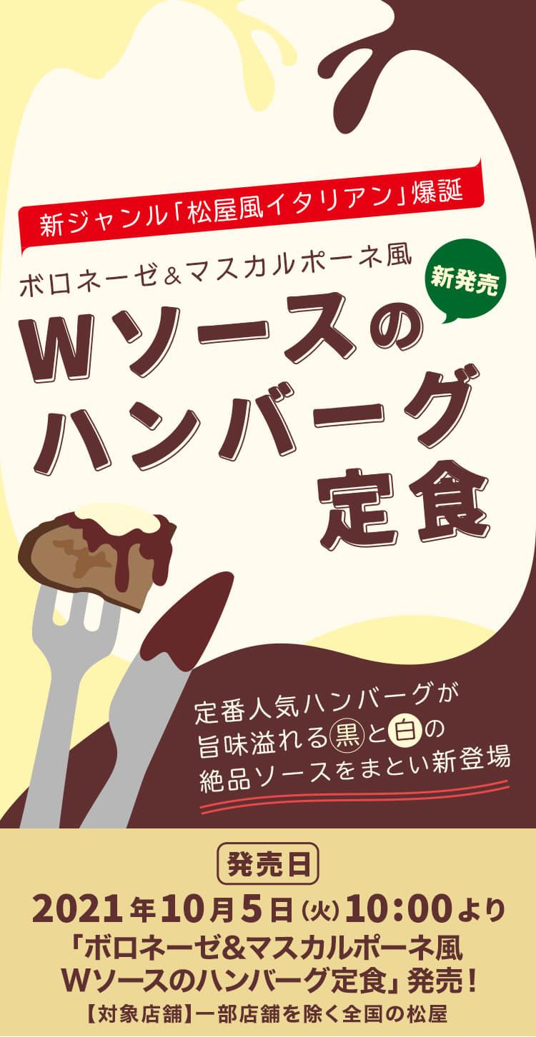 「ボロネーゼ&マスカルポーネ風Wソースのハンバーグ定食」新発売