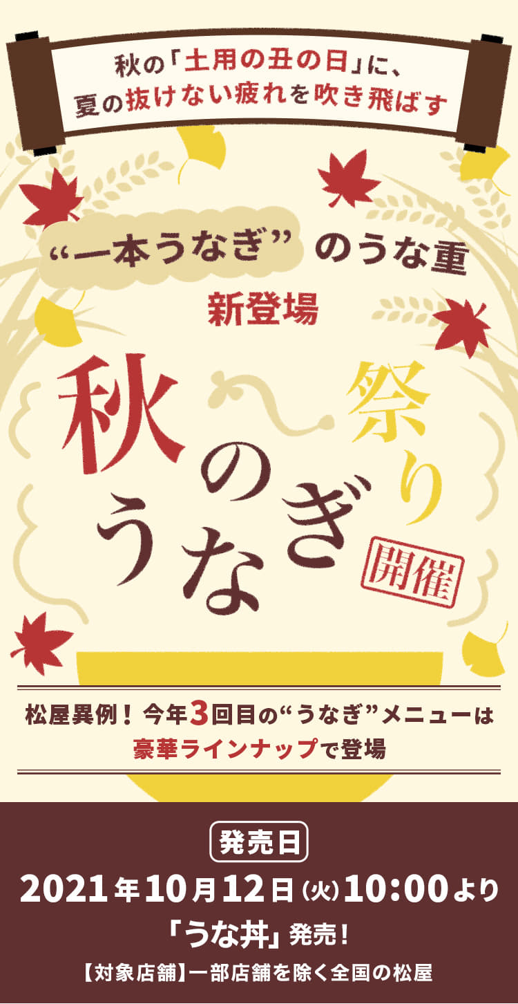 """「""""一本うなぎ""""のうな重」新登場 秋のうなぎ祭り 開催"""
