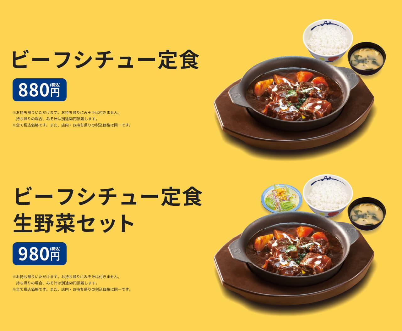 ビーフシチュー定食 880円(税込) ビーフシチュー定食生野菜セット 980円(税込)
