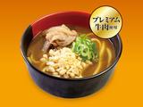 肉カレーうどん(プレミアム牛肉使用)