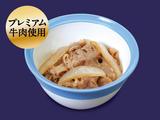 プレミアムミニ牛皿<選べる小鉢>