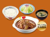 ビーフシチューハンバーグ定食(プレミアム牛肉使用)