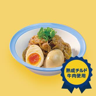 味玉牛皿(熟成チルド牛肉使用)