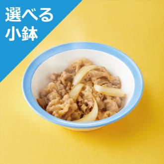 ミニ牛皿<選べる小鉢>