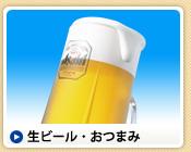 生ビール・おつまみ