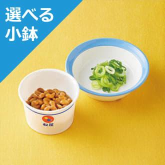 納豆(ネギ付)<選べる小鉢>