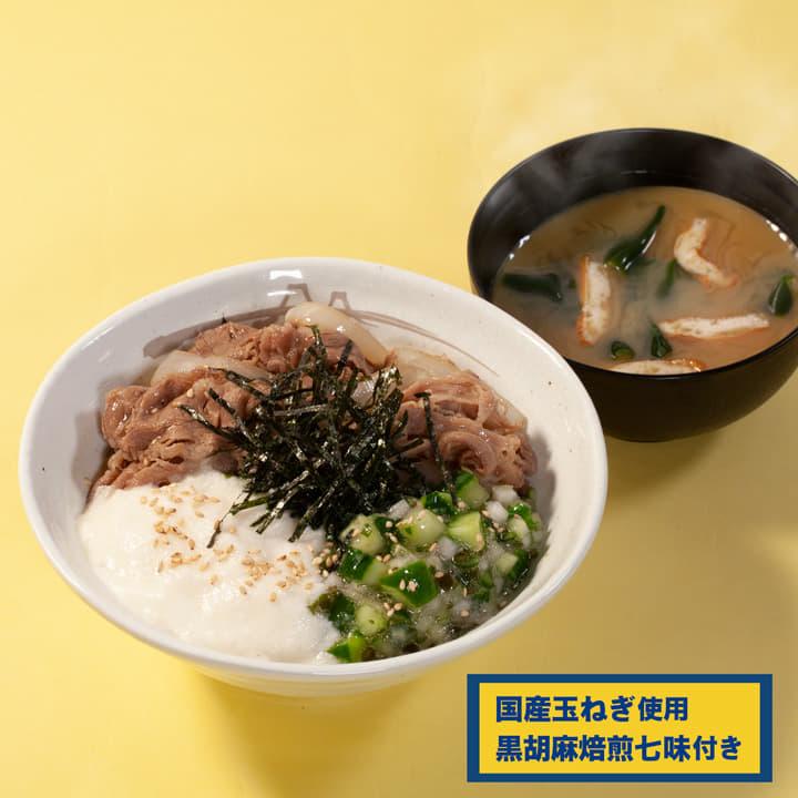 山形だしの三色丼(国産玉ねぎ使用)
