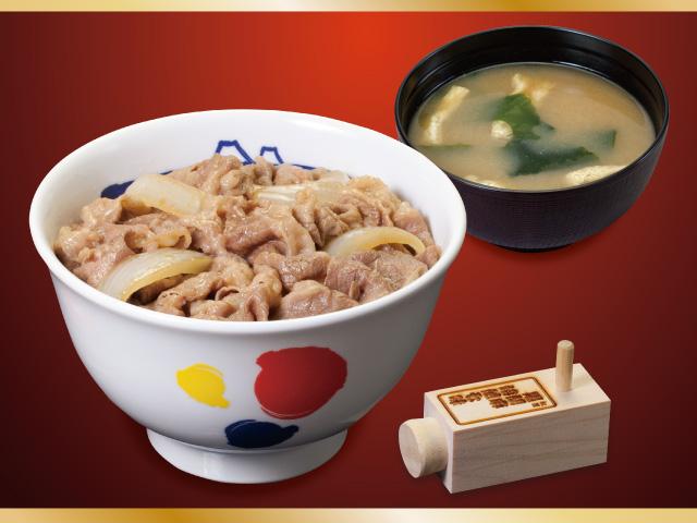 https://www.matsuyafoods.co.jp/menu/upload_images/pre_gyu_140718.jpg
