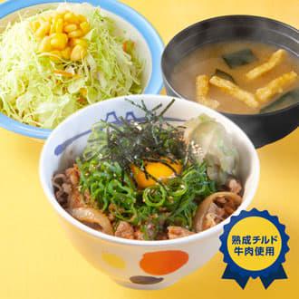 ガリたま牛めし(熟成チルド牛肉使用)生野菜セット