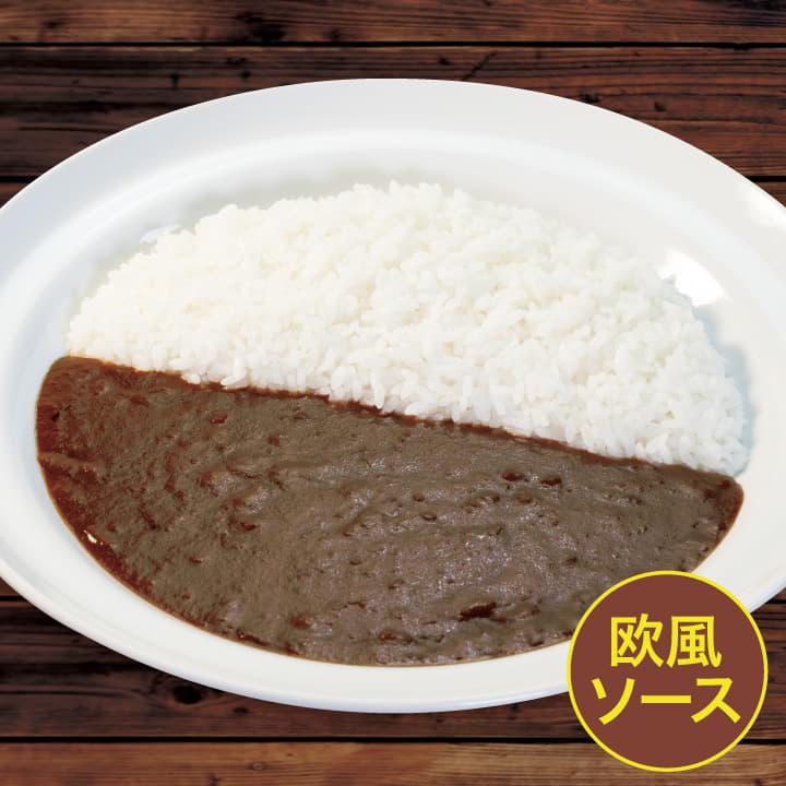 【欧風】カレー