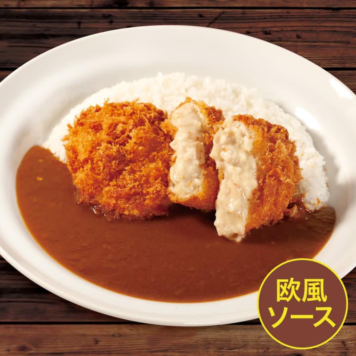 【欧風】フォアグラ入りコロッケカレー