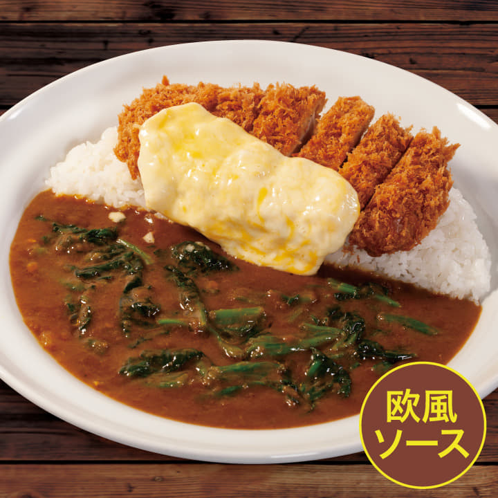【欧風】チーズ&ほうれん草ロースかつカレー(チーズ50%増量)