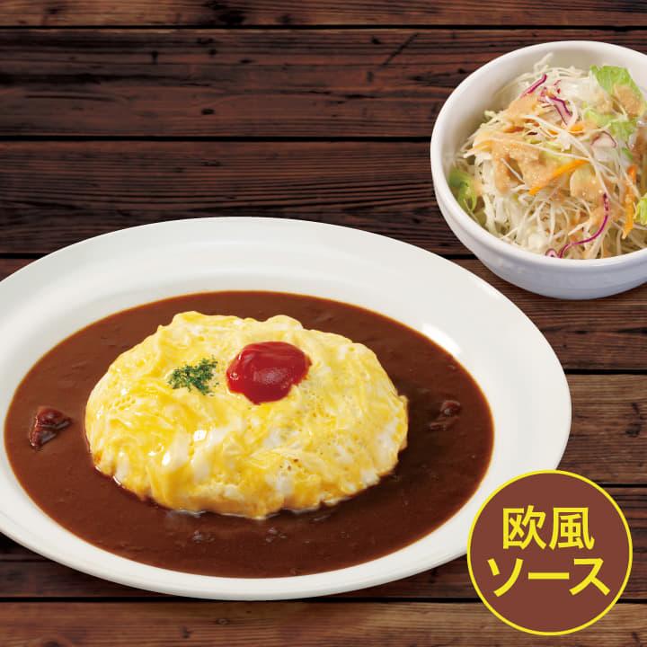 【欧風】モーニングオムレツカレー