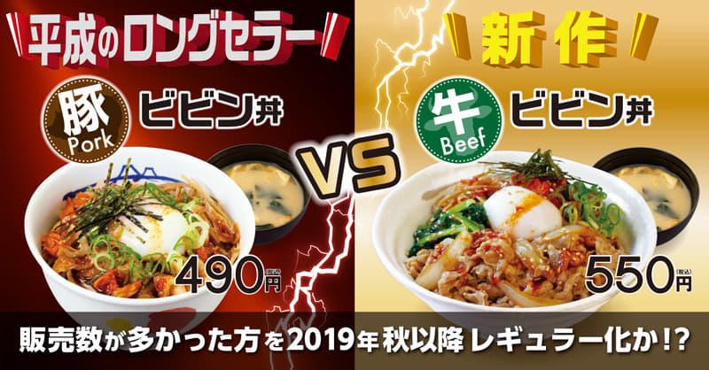 お客様が選ぶ!松屋「ビビン丼」対決開催!