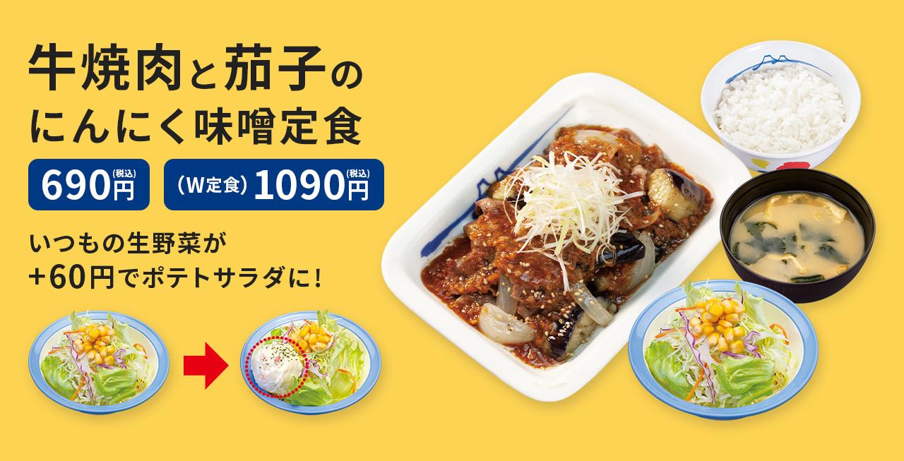 牛焼肉と茄子のにんにく味噌定食 690円(税込) (W定食)1,090円(税込) いつもの生野菜が+60円でポテトサラダに!