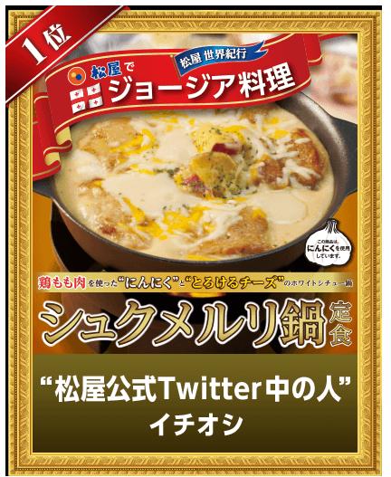 松屋シュクメルリ鍋定食