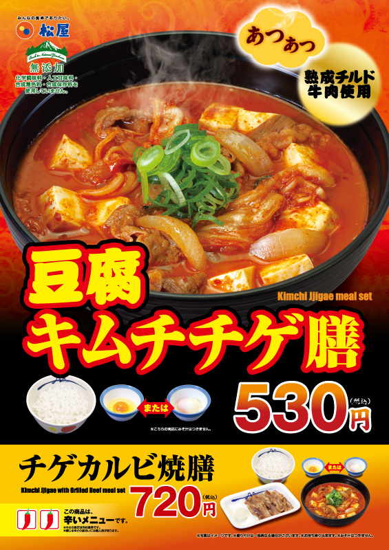 http://www.matsuyafoods.co.jp/wordpress/wp-content/uploads/2015/10/151030_chige.jpg