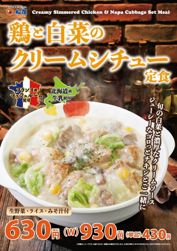 鶏と白菜のクリームシチュー定食 ポスター