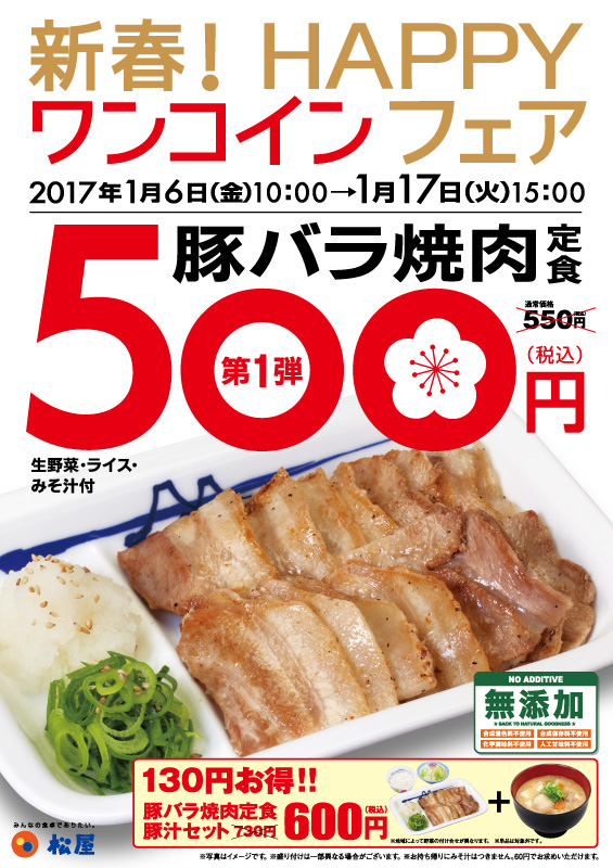 https://www.matsuyafoods.co.jp/wordpress/wp-content/uploads/2017/01/170104_tontei.jpg