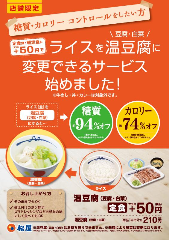 松屋が糖質制限者向けにライスを湯豆腐に替えるサービス開始