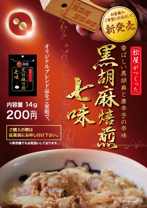 https://www.matsuyafoods.co.jp/wordpress/wp-content/uploads/2017/05/170523_kuroshichimi.jpg