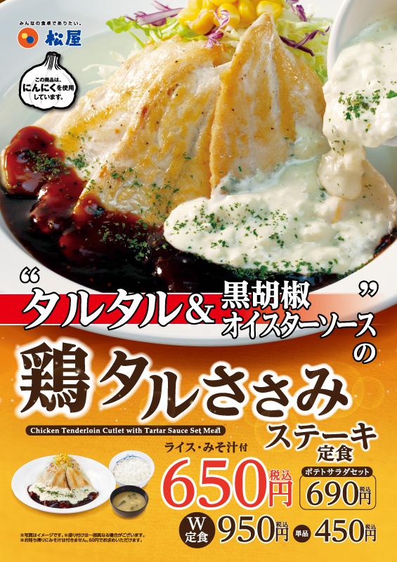鶏タルささみステーキ定食 ポスター